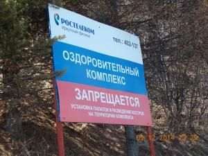 More Baikal 083